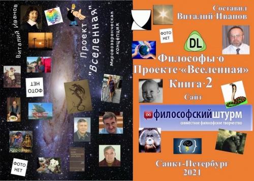 2021 Философы о Проекте «Вселенная». 2