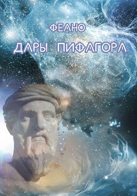 Дары Пифагора. Книга первая