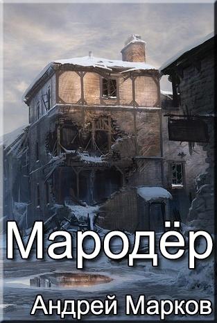 Мародёр