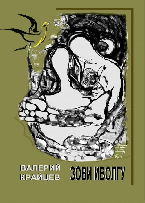 "Валерий Крайцев  ""Зови иволгу..."""