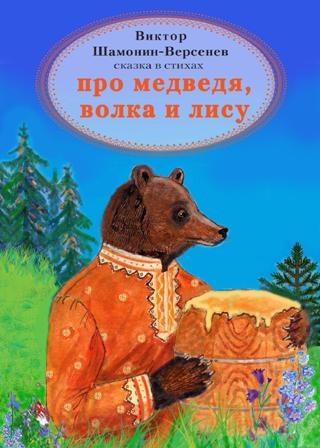 Про медведя, волка и лису Сказка в стихах