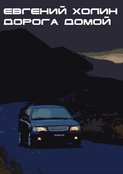 Дорога домой (.epub)