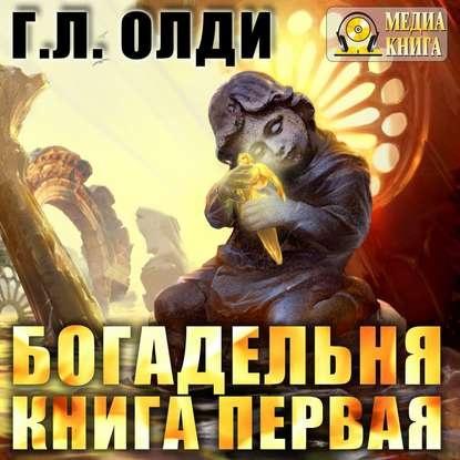 """""""Богадельня"""" Г. Л. Олди. Аудио-книга"""